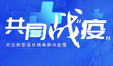 """【专题】共同战""""疫""""——关注新冠肺炎疫情"""