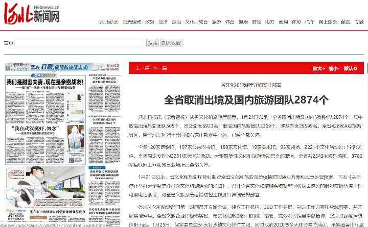 河北省文化和旅游厅:强化舆论宣传 全力促进防疫抗疫工作