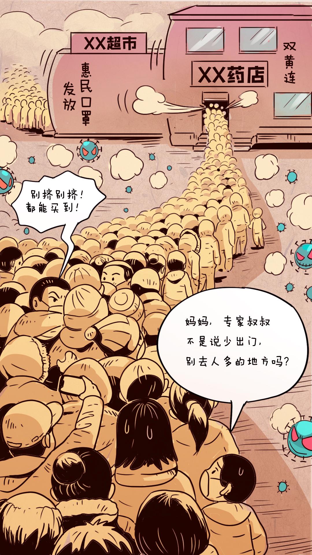 【新闻漫画】得不偿失