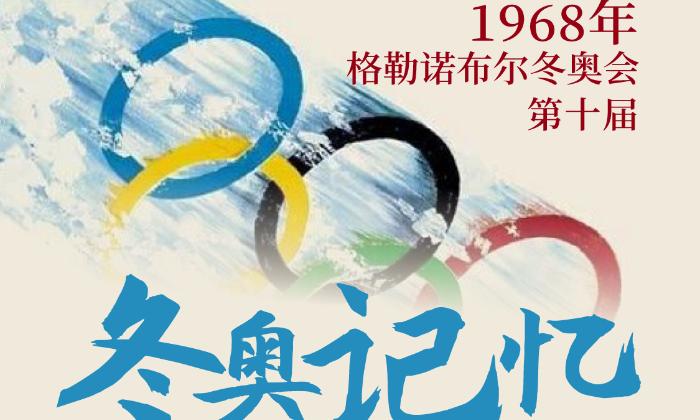 【冬奥记忆】第十届1968年格勒诺布尔冬奥会