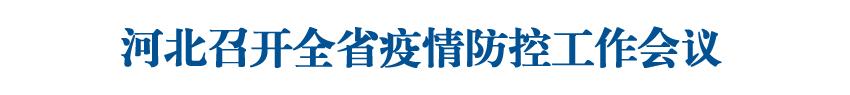 河北召开全省疫情防控工作会议