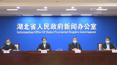 湖北省新型冠状病毒感染肺炎疫情防控工作发布会