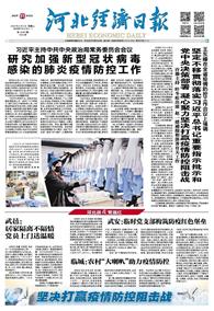 河北经济日报(2020.02.04)