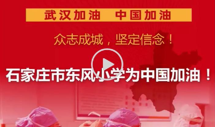 石家庄市东风小学征集祝福 为中国加油