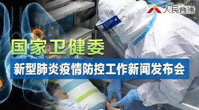 关注疫情 | 国家卫健委新闻发布会