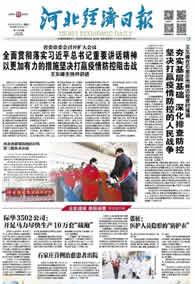 河北经济日报(2020.02.05)