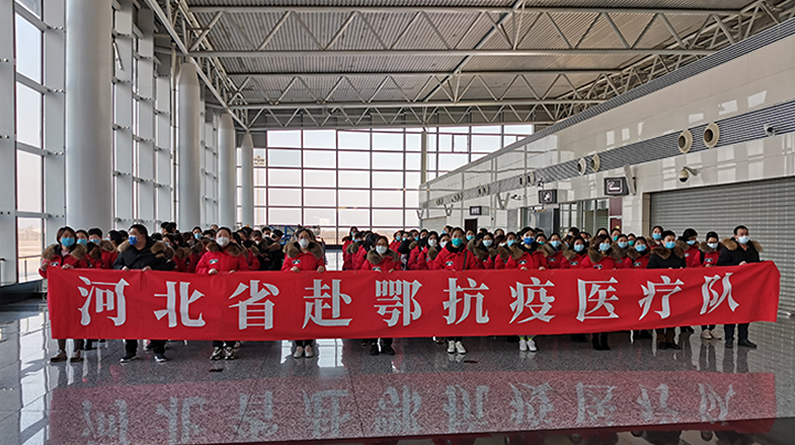 加油武汉!河北省援鄂抗疫医疗队第三批队员出征