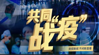 """【直播】共同战""""疫"""" 不间断直播"""