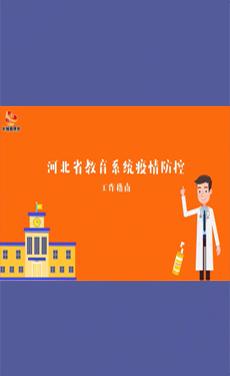 【漫画短视频】河北省教育系统如何防控疫情,这份指南请收好!
