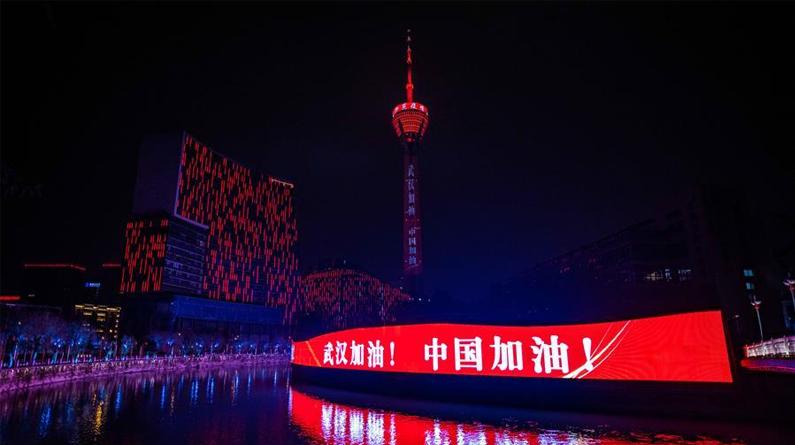 四川成都:元宵节亮灯为武汉加油