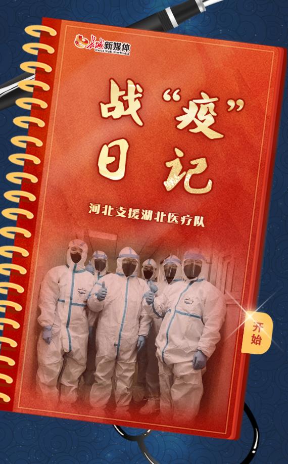 """战""""疫""""日记"""