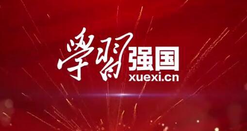 """""""学习强国""""学习平台宣传片"""