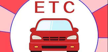 即日起,河北省高速公路ETC账单可以查询啦!