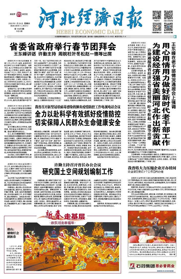 河北经济日报头版1.23