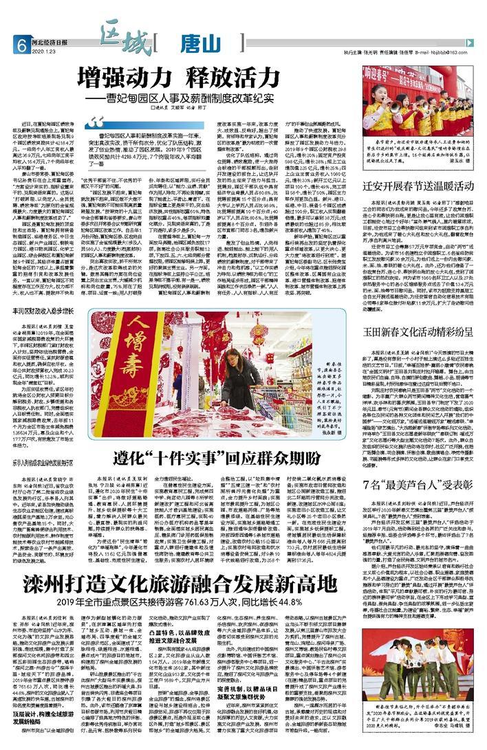 河北经济日报区域版1.23