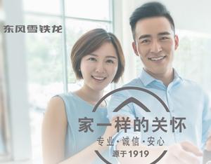 """东风雪铁龙推出""""8+7+3""""服务承诺战疫加强版升级关爱行动"""
