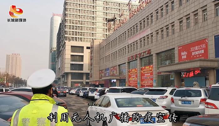 """【唐山战""""疫""""·一线写真】唐山警方无人机""""编队""""出动"""