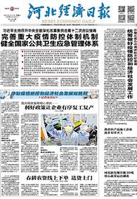 【河北經濟日報】2020年2月15日
