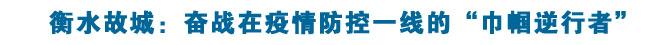 """【衡水战""""疫""""·一线写真】衡水故城:奋战在疫情防控一线的""""巾帼逆行者"""""""