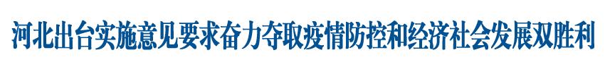 河北省委省政府出臺實施意見要求奮力奪取疫情防控和經濟社會發展雙勝利