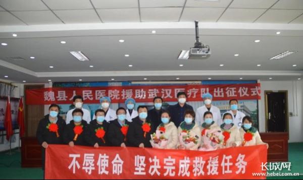 魏县首批10名医护人员驰援武汉