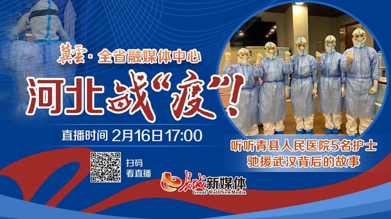 """""""他們也只是孩子""""聽聽青縣人民醫院5名護士馳援武漢背后的故事"""