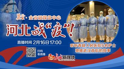 聽聽青縣人民醫院5名護士馳援武漢背后的故事