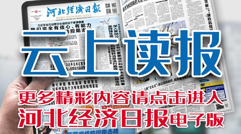 云上读报 河北经济日报电子版