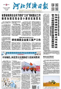 河北经济日报(2020.2.18)