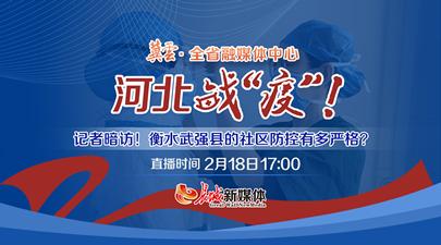 记者暗访!衡水武强县的社区防控有多严格?