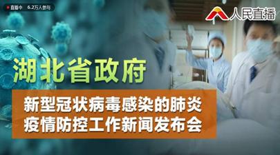 湖北省疫情防控工作新闻发布会