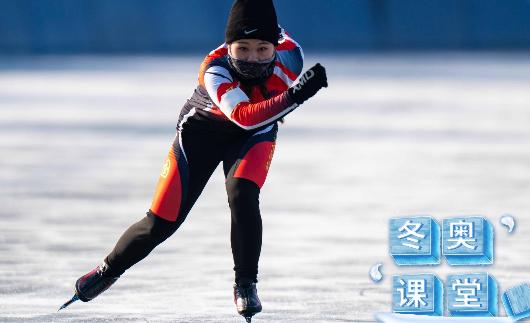 【冬奥课堂】冬奥竞赛项目之速度滑冰