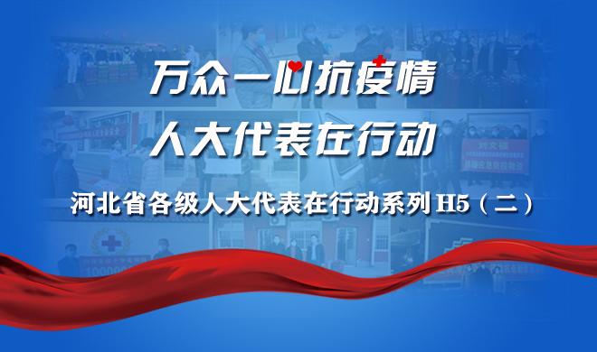 落实《决定》进行时,河北省各级人大代表在行动!(二)
