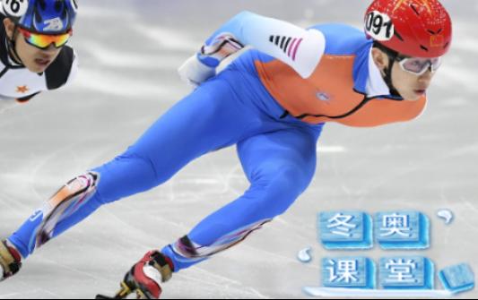 【冬奥课堂】冬奥竞赛项目之短道速滑