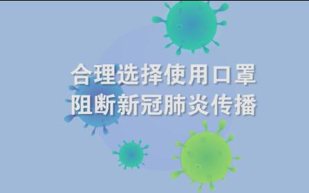 【权威科普⑥】合理选择使用口罩,阻断新冠肺炎传播