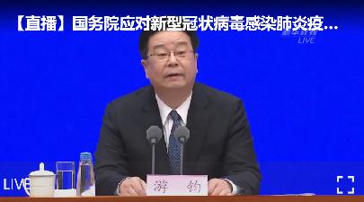 國(guo)務院聯防聯控機制(zhi)2月(yue)20日新聞發布會
