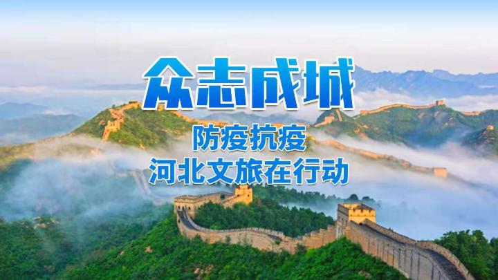 """西宁旅游 河北红色旅游经典景区线上线下助力战""""疫"""""""