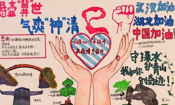 """【高清组图】手拉手,河北与神农架小学生共绘战""""疫""""图"""