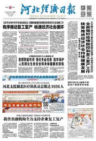 河北经济日报(2020.02.22)