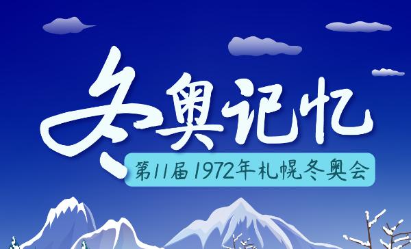 【冬奥记忆】第十一届1972年札幌冬奥会