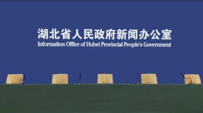 湖北省新型冠状病毒肺炎疫情防控工作新闻发布会