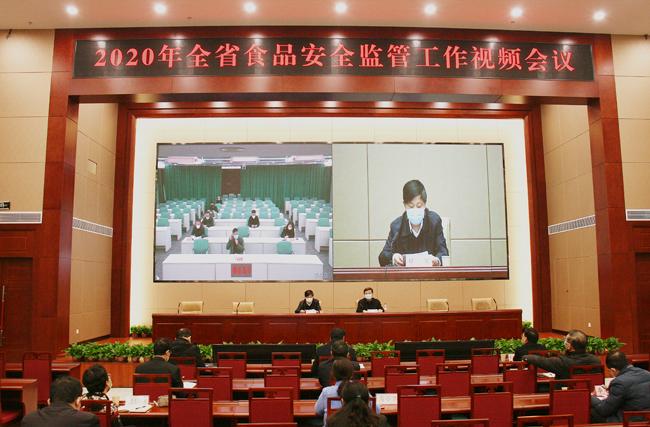 河北省市场监管局安排部署2020年度食品安全工作