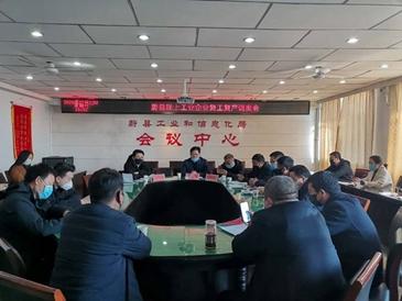 蔚县召开规模以上工业企业复工复产调度会