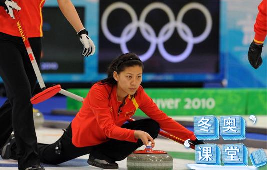 【冬奥课堂】冬奥竞赛项目之冰壶