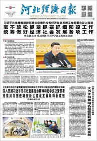 河北经济日报(2020.02.24)