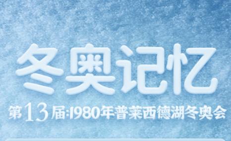 【冬奥记忆】1980年第十三届普莱西德湖冬奥会