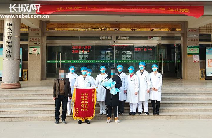 """【衡水战""""疫""""·暖新闻】衡水8例新冠肺炎确诊患者全部治愈出院"""