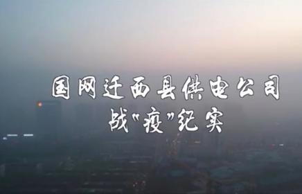 """党徽闪耀 党旗飘扬——国网迁西县供电公司战""""疫""""纪实"""