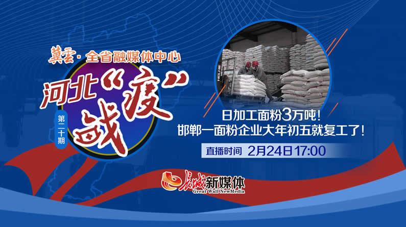 【直播】邯郸一面粉企业大年初五就复工了!