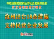 沧州18条措施支持民营企业